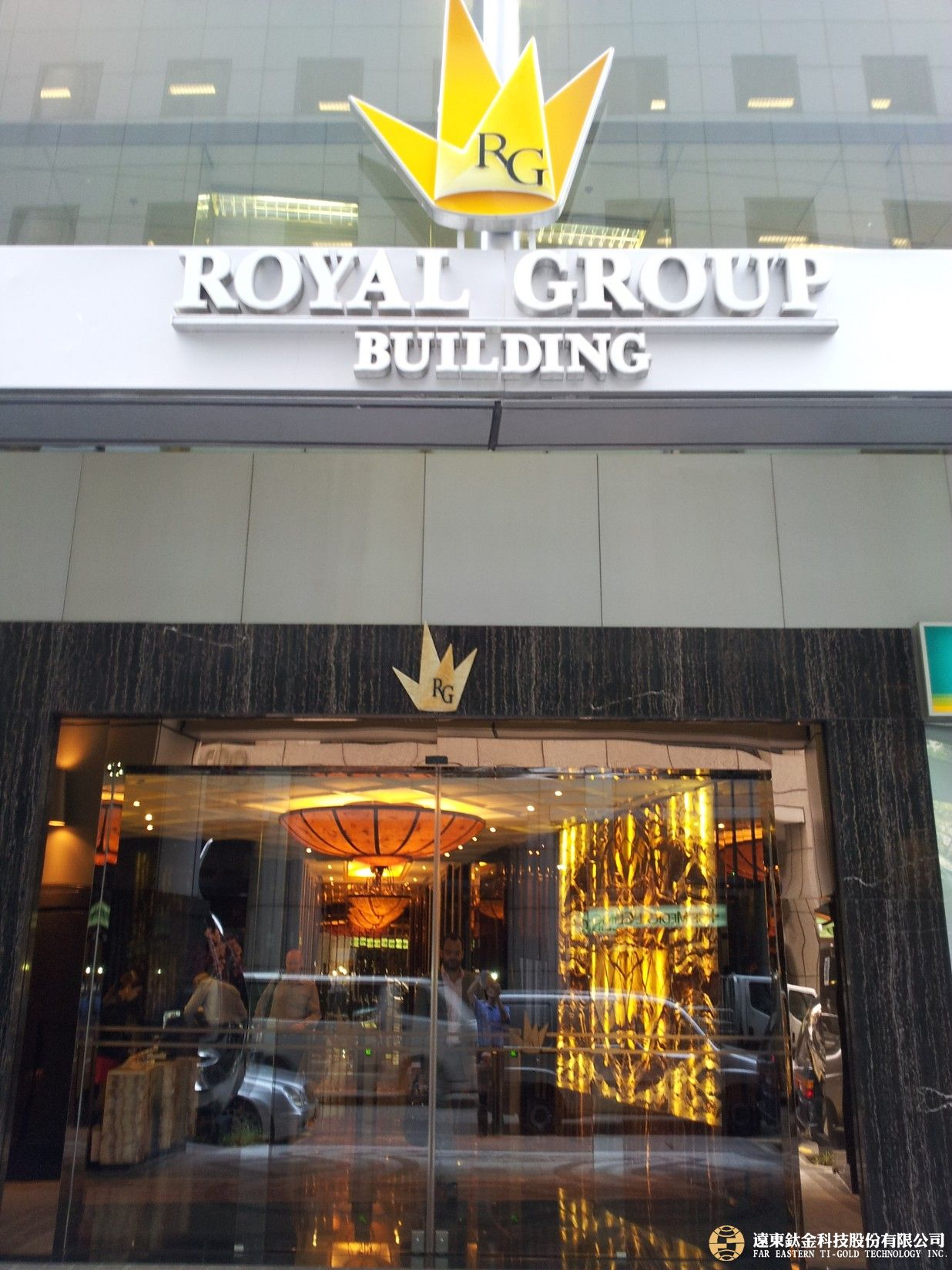 ROYAL GROUP BUILDING